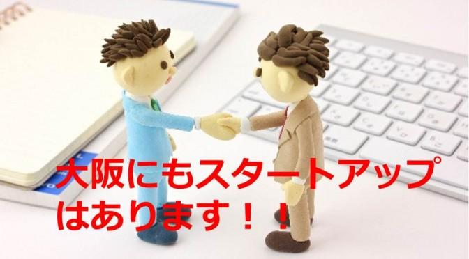 スタートアップ5撰アイキャッチ2